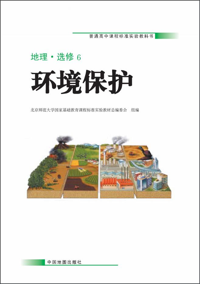 高中地理中图版(2007)选修6环境保护