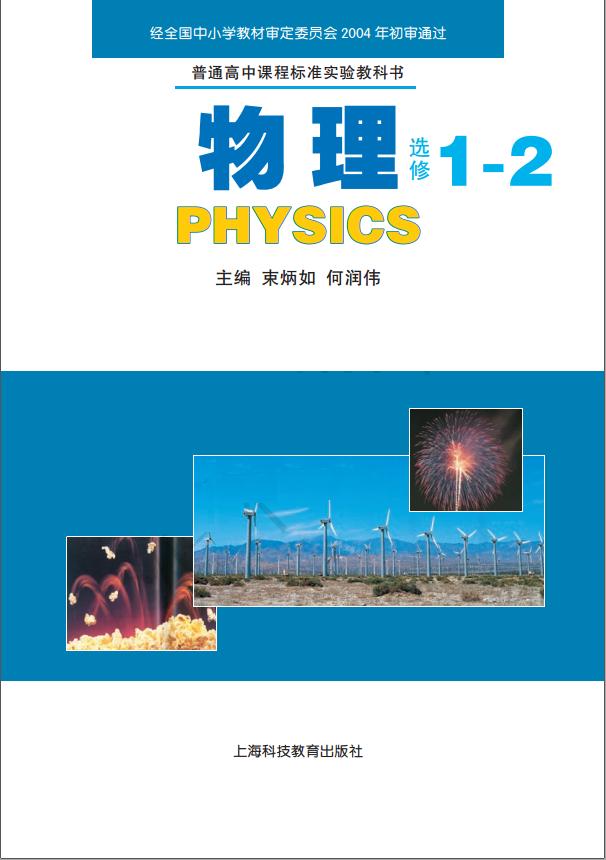 高中物理上海科教版选修1-2