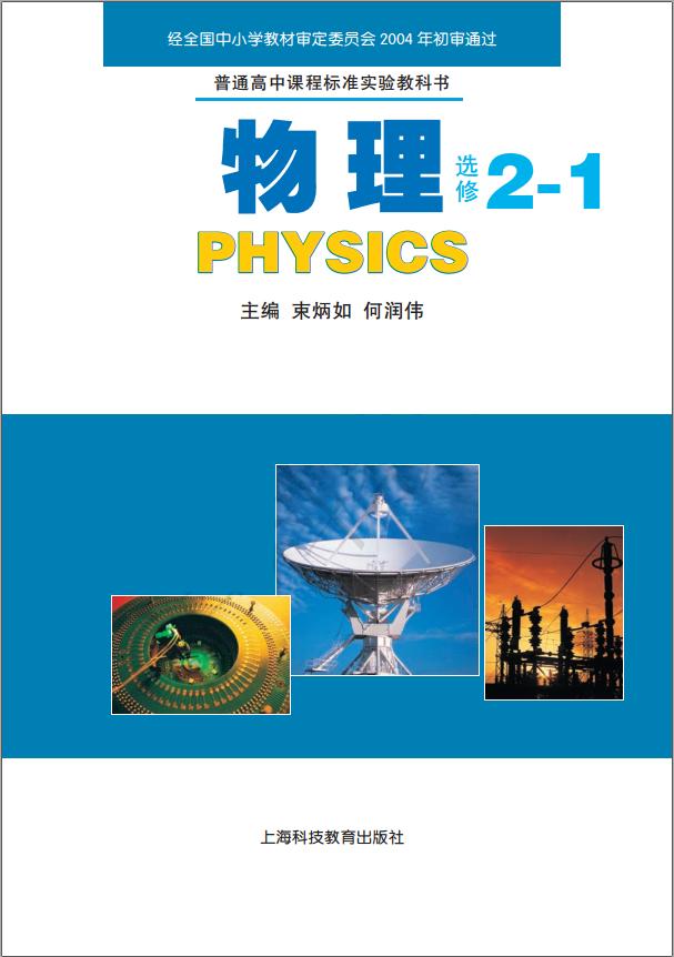高中物理上海科教版选修2-1