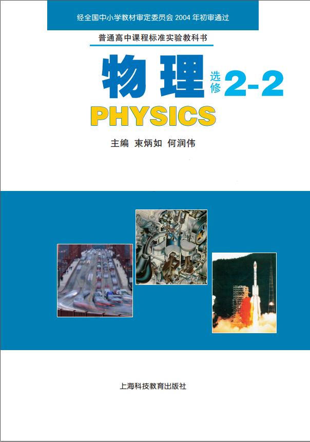 高中物理上海科教版选修2-2