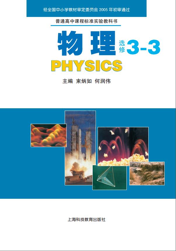 高中物理上海科教版选修3-3