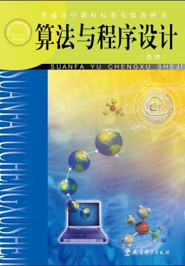 高中信息技术教科版选修1 算法与程序设计