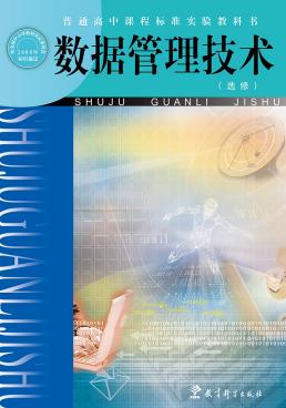 高中信息技术教科版选修4 数据管理技术