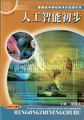 高中信息技术浙教版选修5 人工智能初步