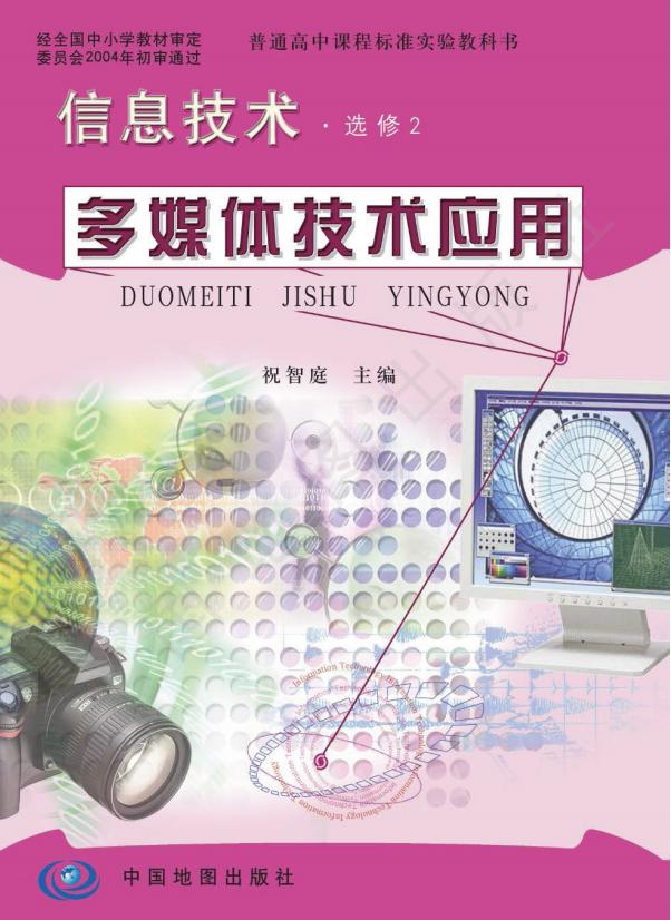 高中信息技术中图版选修2 多媒体技术应用