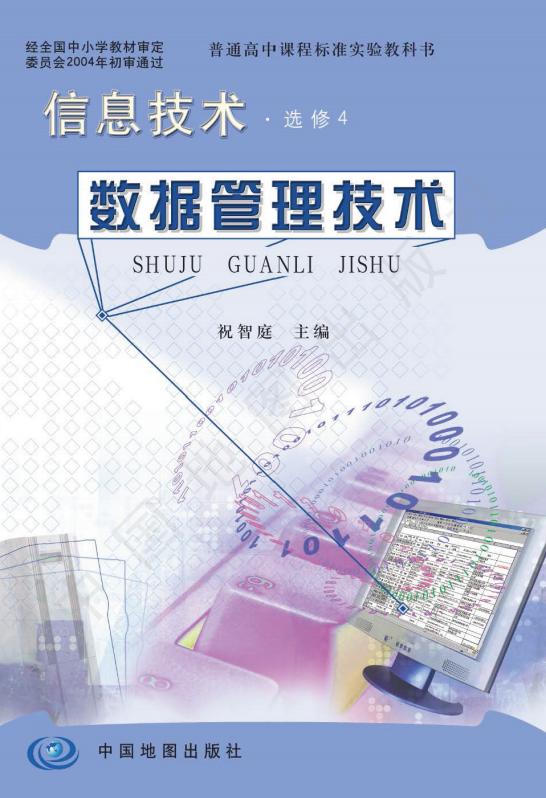 高中信息技术中图版选修4 数据管理技术