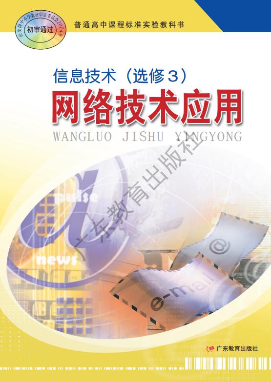 高中信息技术粤教版选修3 网络技术应用