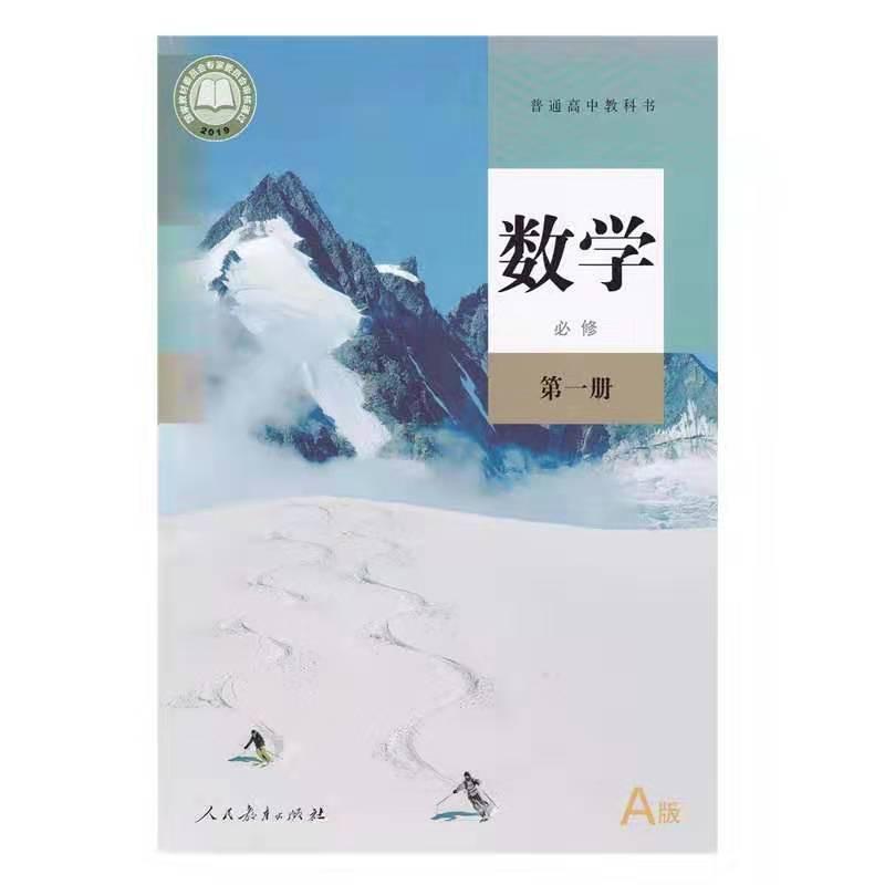高中数学人教A版(2019)必修第一册