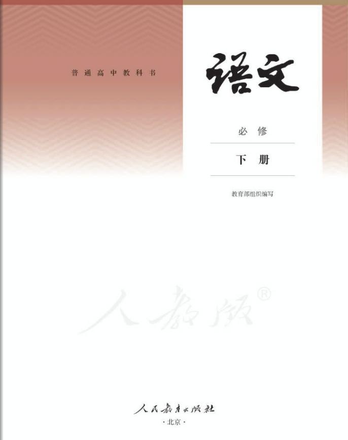 高中语文统编版(2019)必修下册