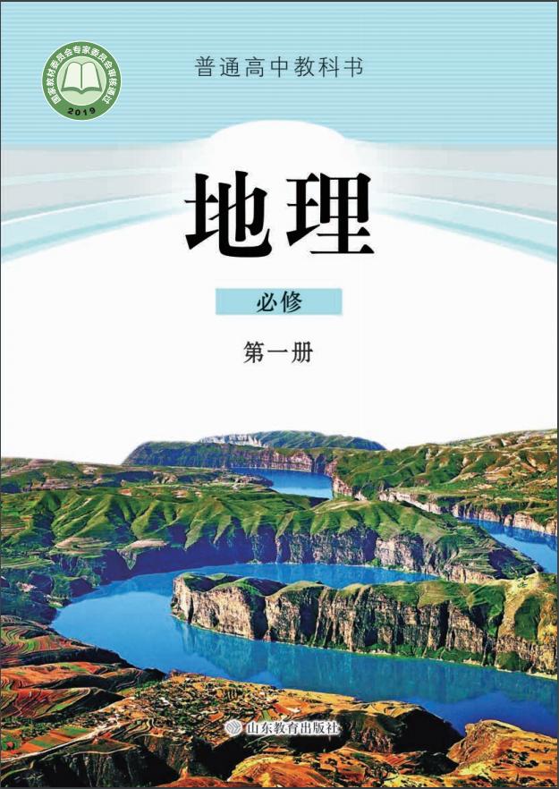 高中地理鲁教版(2019)必修第一册