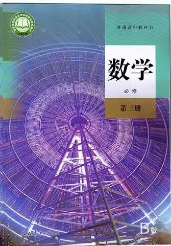 高中数学人教B版(2019)必修第三册