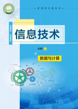 高中信息技术教科版(2019)必修1 数据与计算