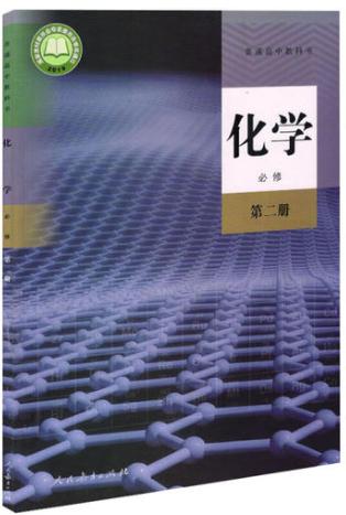 高中化学人教版(2019)必修第二册
