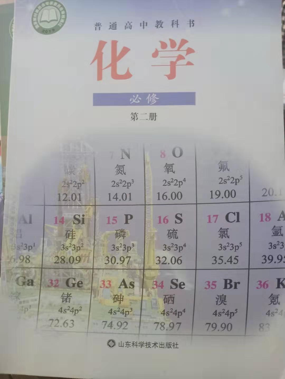 高中化学鲁科版(2019)必修第二册