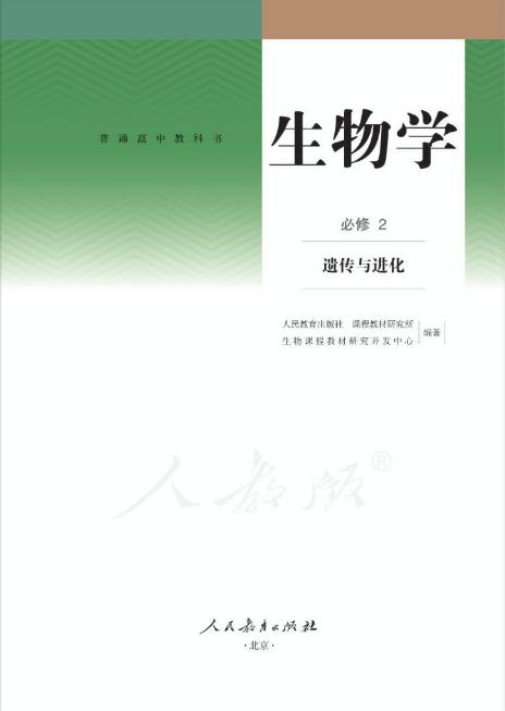 高中生物人教版(2019)必修2 遗传与进化