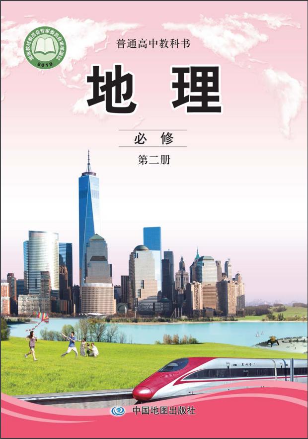 高中地理中图版(2019)必修第二册