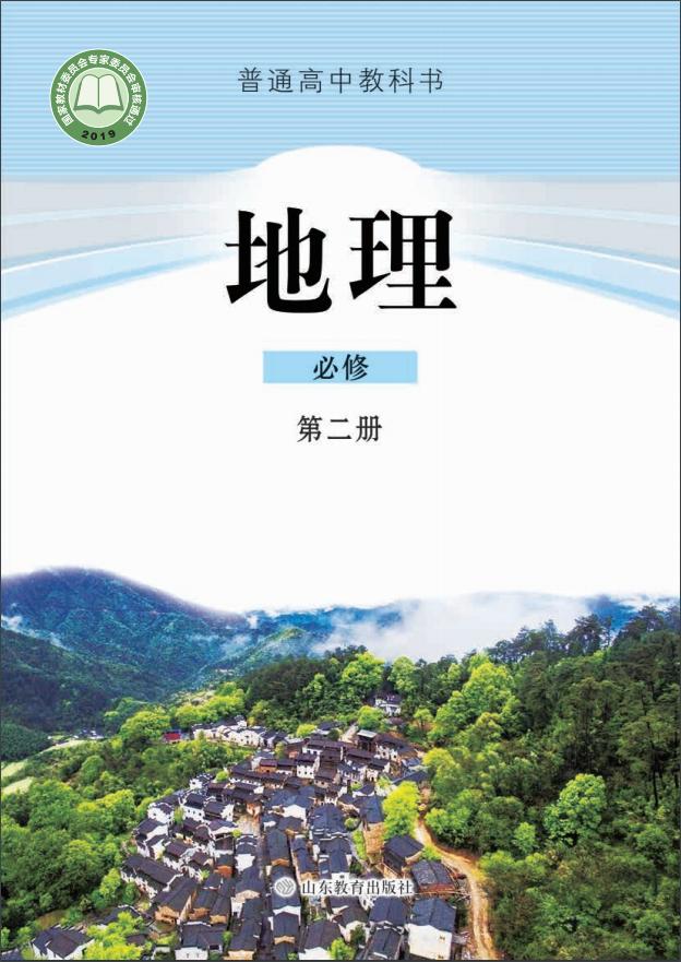 高中地理鲁教版(2019)必修第二册