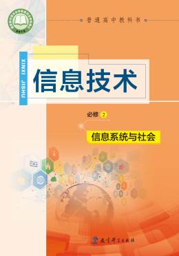 高中信息技术教科版(2019)必修2 信息系统与社会