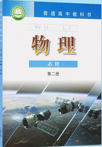 高中物理粤教版(2019)必修 第二册