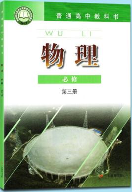 高中物理粤教版(2019)必修 第三册