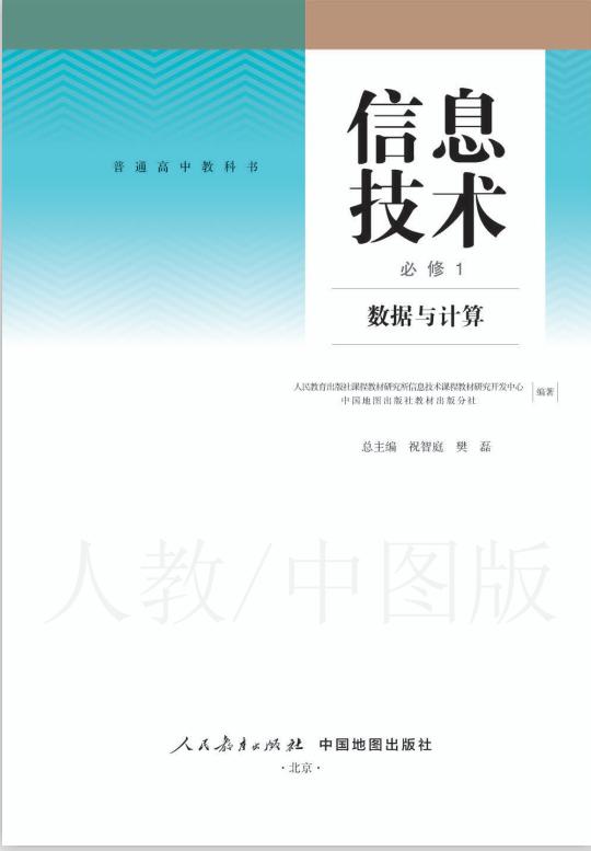 高中信息技术人教/中图版(2019)必修1 数据与计算
