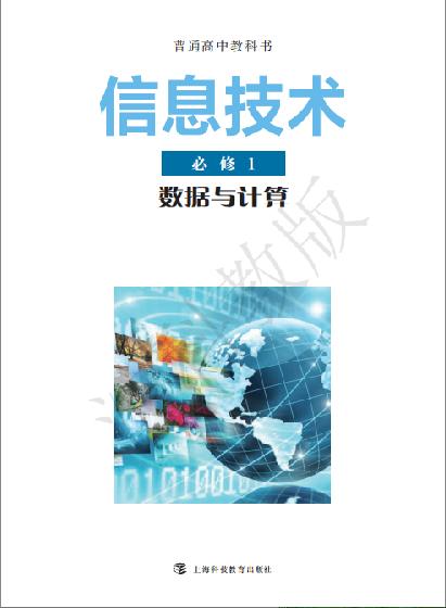 高中信息技术沪科版(2019)必修1 数据与计算