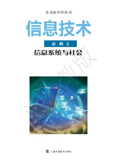 高中信息技术沪科版(2019)必修2 信息系统与社会