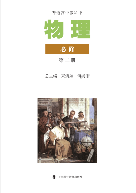 高中物理沪科版(2019)必修 第二册