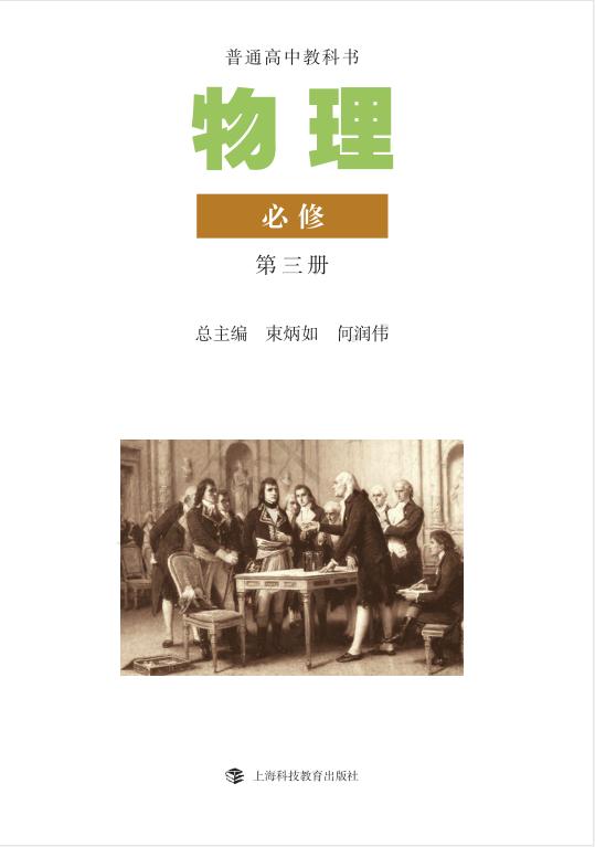 高中物理沪科版(2019)必修 第三册