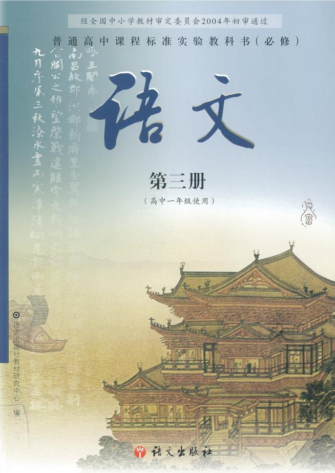 高中语文语文版必修第三册