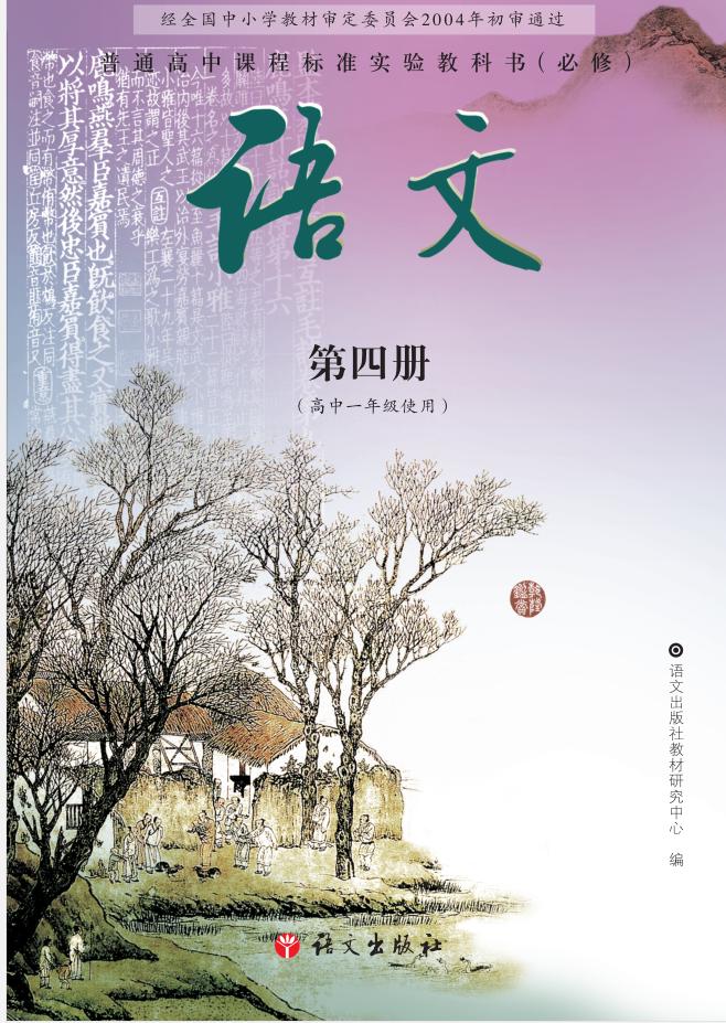 高中语文语文版必修第四册