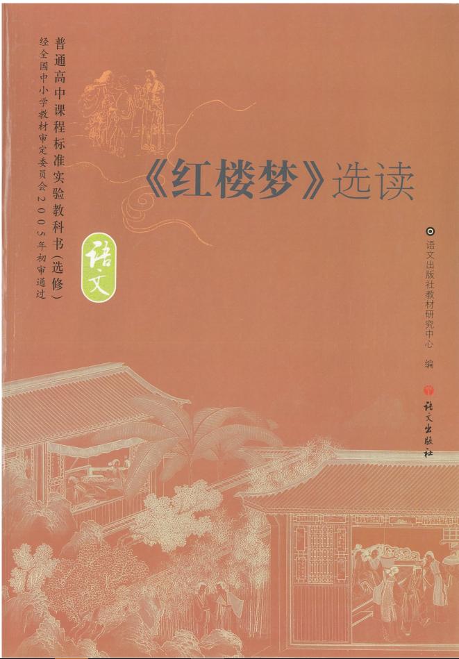 高中语文语文版选修《红楼梦》选读