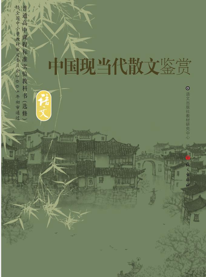 高中语文语文版选修中国现当代散文鉴赏