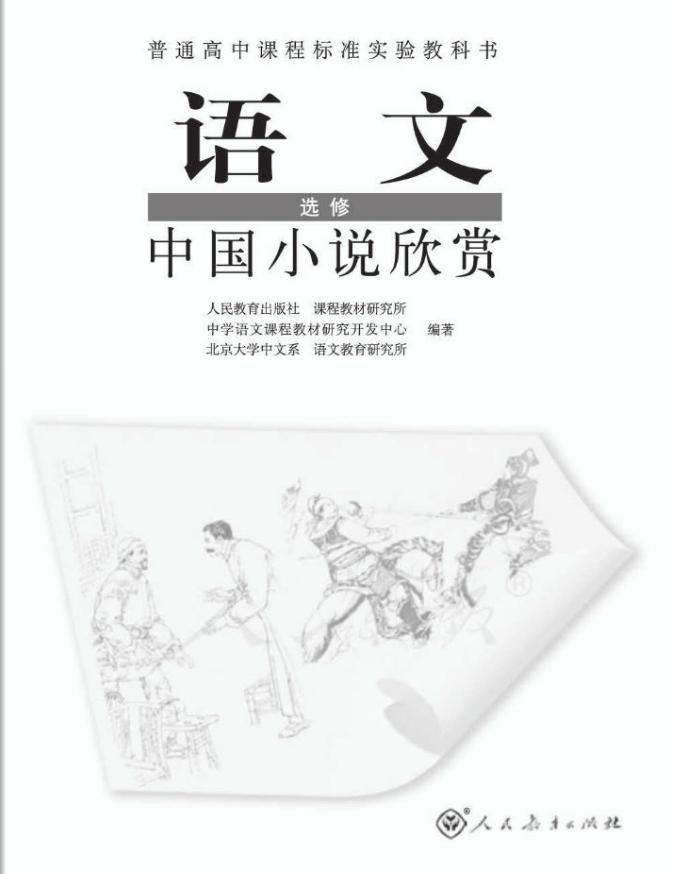 高中语文人教版选修中国小说欣赏