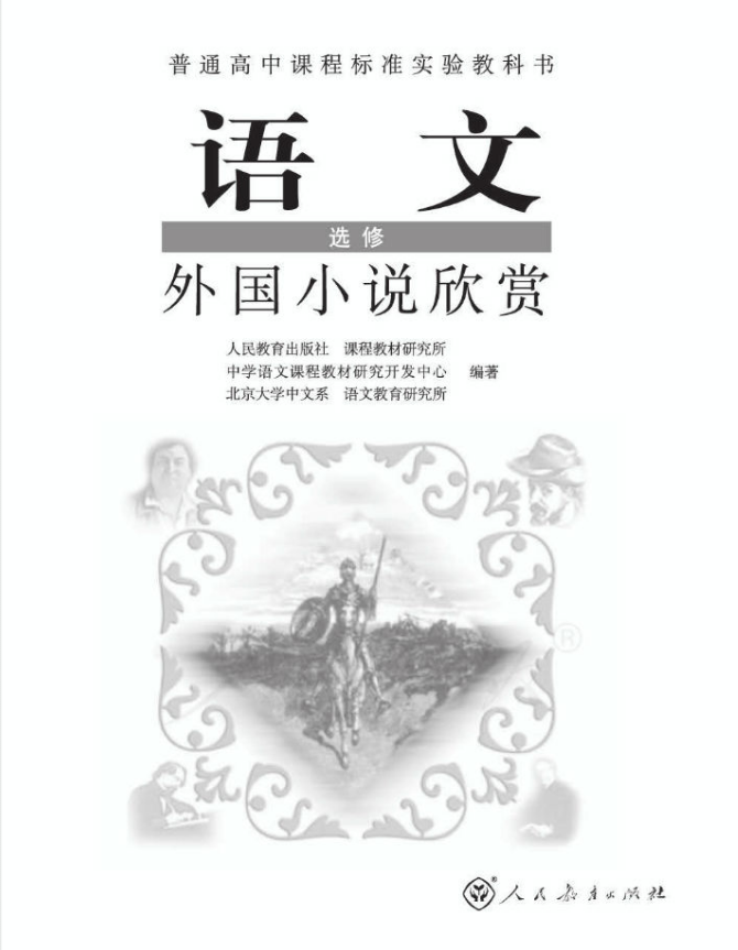 高中语文人教版选修外国小说欣赏
