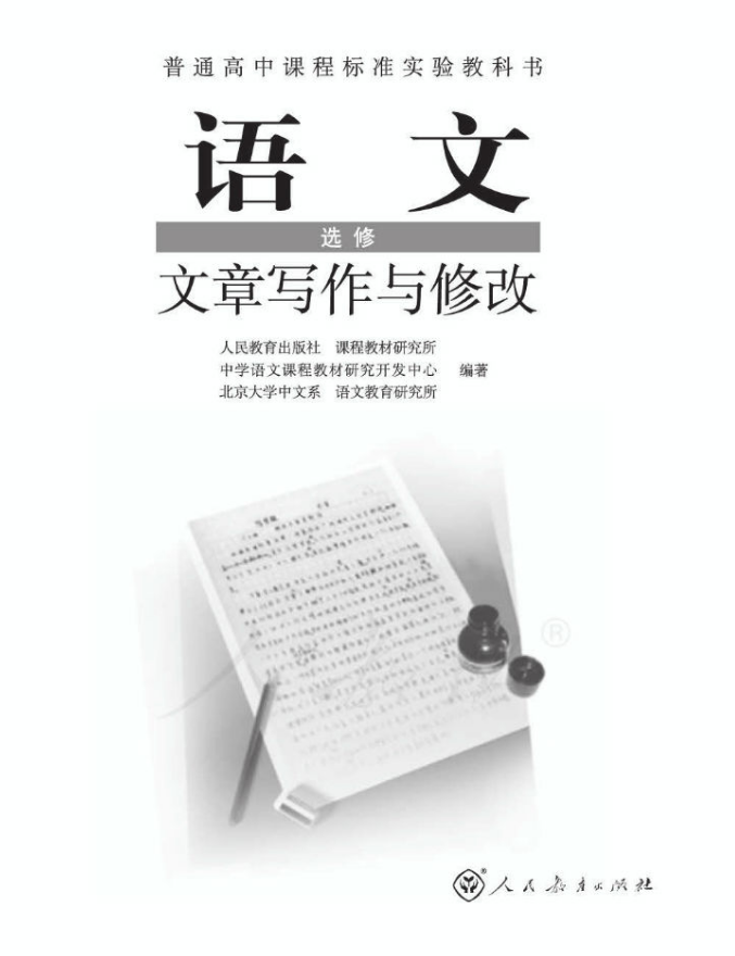 高中语文人教版选修文章写作与修改