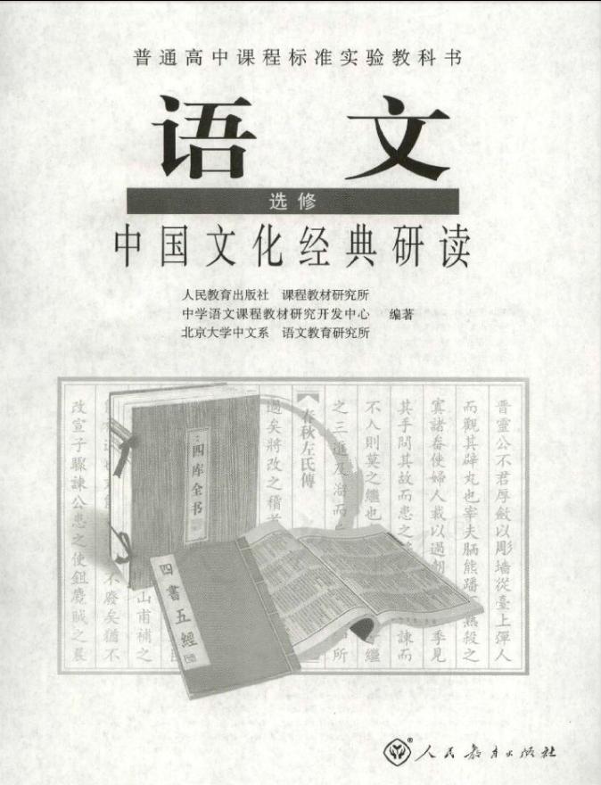 高中语文人教版选修中国文化经典研读