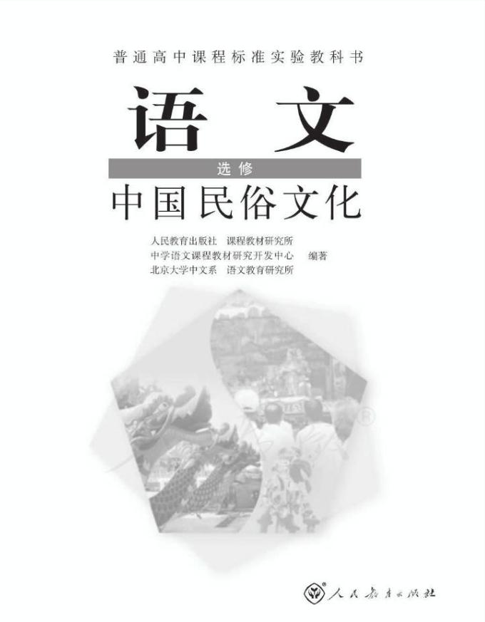 高中语文人教版选修中国民俗文化