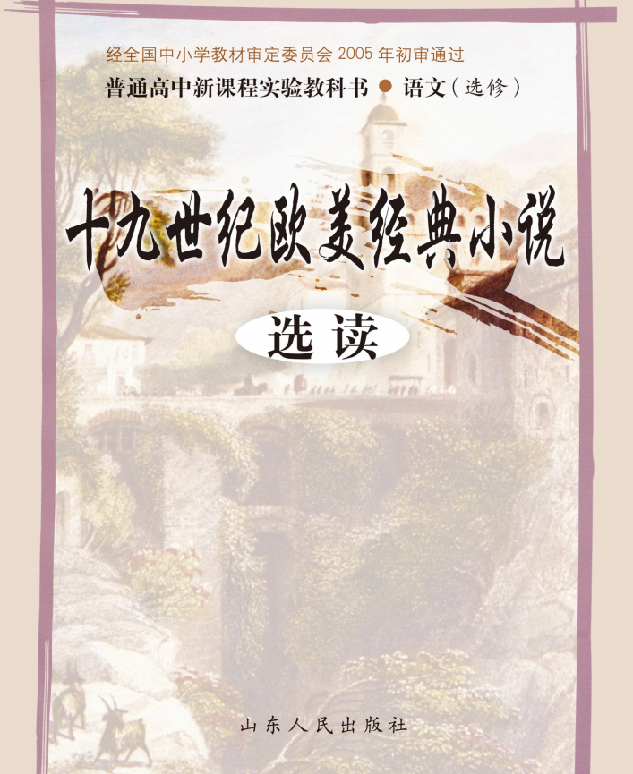 高中语文鲁人版选修十九世纪欧美经典小说选读