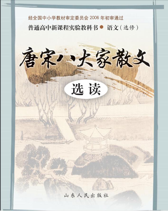 高中语文鲁人版选修唐宋八大家散文选读
