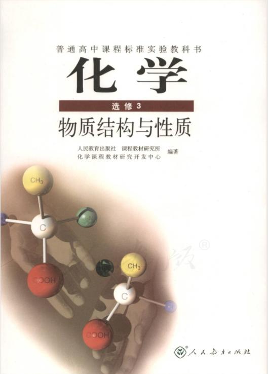 高中化学人教版选修3物质结构与性质