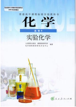 高中化学人教版选修6实验化学