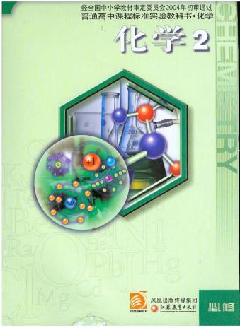 高中化学苏教版必修2
